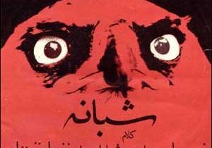 شبانهها: احمد شاملو، اسفندیار منفردزاده و فرهاد مهراد