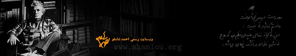 سایت رسمی احمد شاملو | The Official Website of Ahmad Shamlou